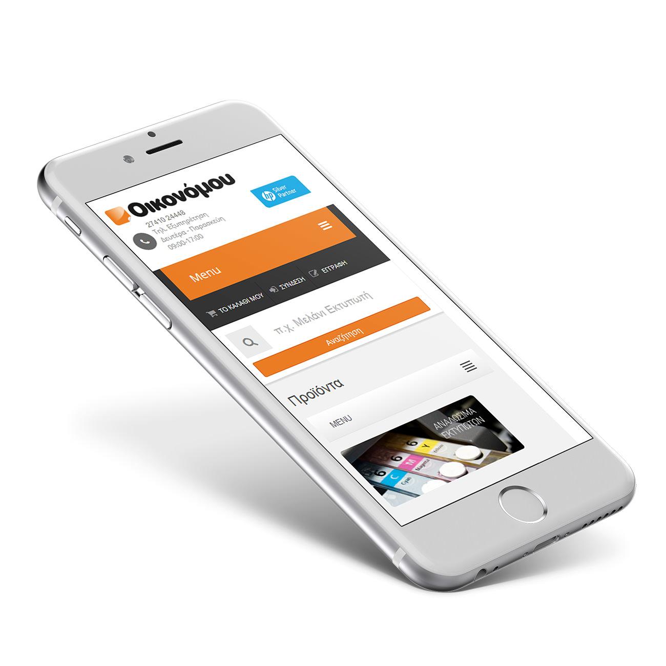 iphone-oikonomou