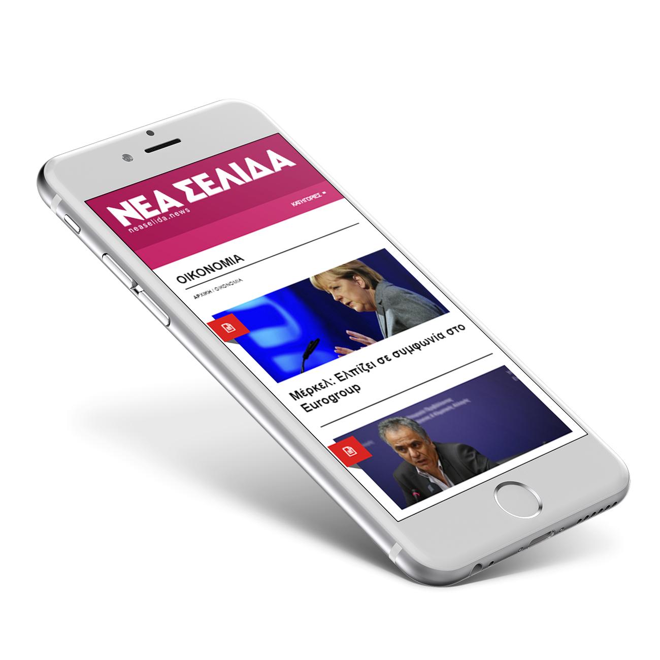 iphone-nea-selida